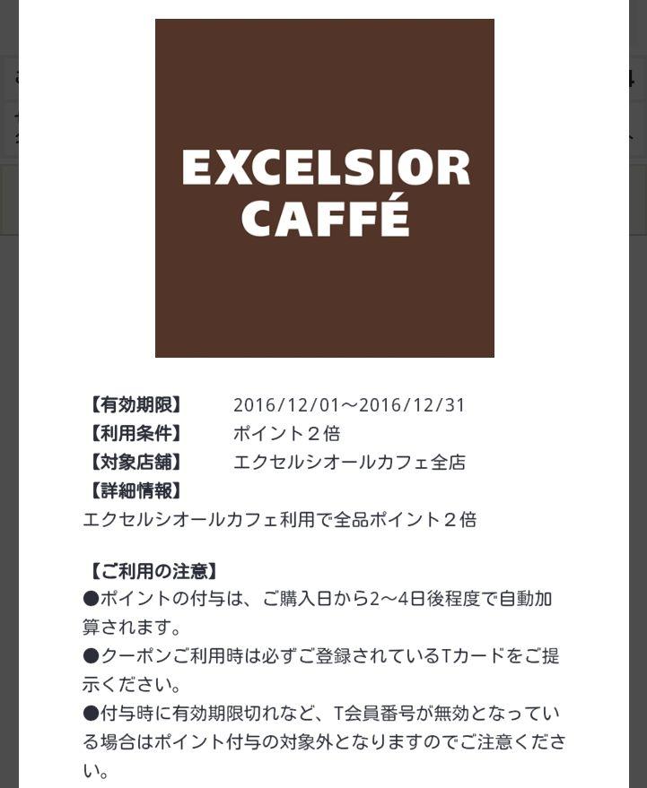 [ポイ探ニュース更新]033 カフェオレ1杯で15 Tポイントゲット! エクセルシオールのスマホアプリを試してみた http://mari.tokyo.jp/jonan/poitan-33/ #コーヒー #Tポイント #エクセルシオール