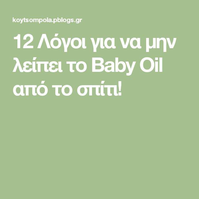 12 Λόγοι για να μην λείπει το Baby Oil από το σπίτι!
