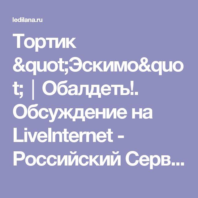 """Тортик """"Эскимо""""│Обалдеть!. Обсуждение на LiveInternet - Российский Сервис Онлайн-Дневников"""