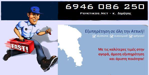 ΨΥΚΤΙΚΟΣ ΑΘΗΝΑ Επισκευές Οικιακών – Επαγγελματικών Συσκευών Ψυκτικός Αθήνα κ. Δημήτρης ΤΗΛ: 6946.086.250 – τεχνικός ψυκτικός στον χώρο σας ΨΥΚΤΙΚΟΣ ΑΘΗΝΑ – ΨΥΚΤΙΚΟΙ ΑΘΗΝΑ ΤΗΛ 6946.086.250 – Επισκευές Οικιακών Ψυγείων Επισκευές Σέρβις Επαγγελματικών Ψυγείων Εγκαταστάσεις – Τοποθετήσεις Air Condition Συντήρηση Service Κλιματιστικών – Επισκευές Air Condition Επισκευές σε Ψυγεία, Καταψύκτες, Ψυγειοκαταψύκτες, Ψυγεία Τεχνικός Ψυγείων Κλιματιστικών …