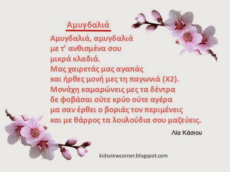 Τραγουδι Αμυγδαλια