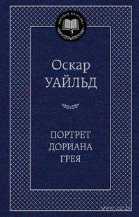 «Портрет Дориана Грея» – Оскар Уайльд