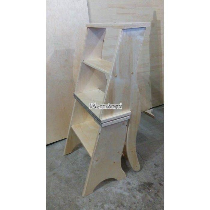Купить трансформер деревянный стул стремянка по привлекательной цене
