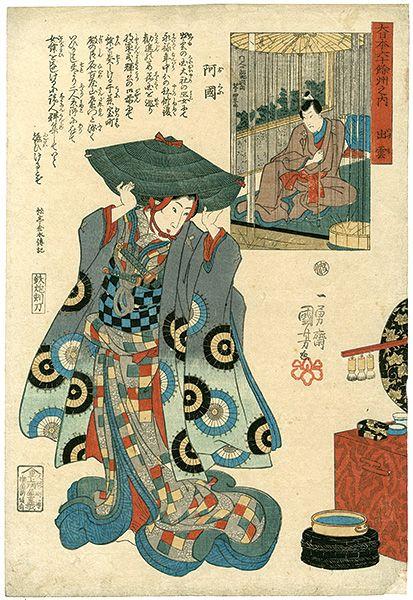 60-Odd Provinces of Japan Series Izumo Okuni by Kuniyoshi / 大日本六十余州之内 出雲 阿国 国芳