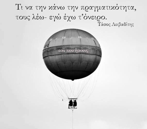 Τάσος Λειβαδίτης - Τι να την κάνω την πραγματικότητα, τους λέω- εγώ έχω τ' όνειρο