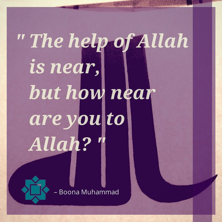 How near are we to our Creator?