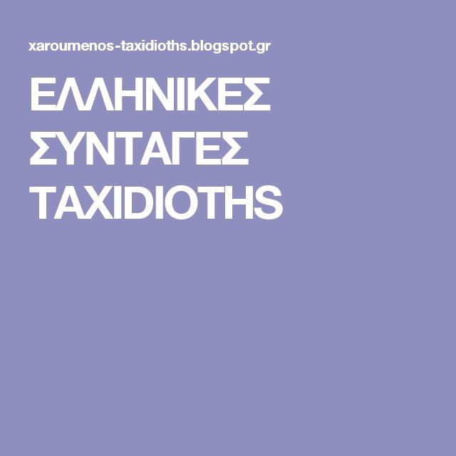 ΕΛΛΗΝΙΚΕΣ ΣΥΝΤΑΓΕΣ TAXIDIOTHS