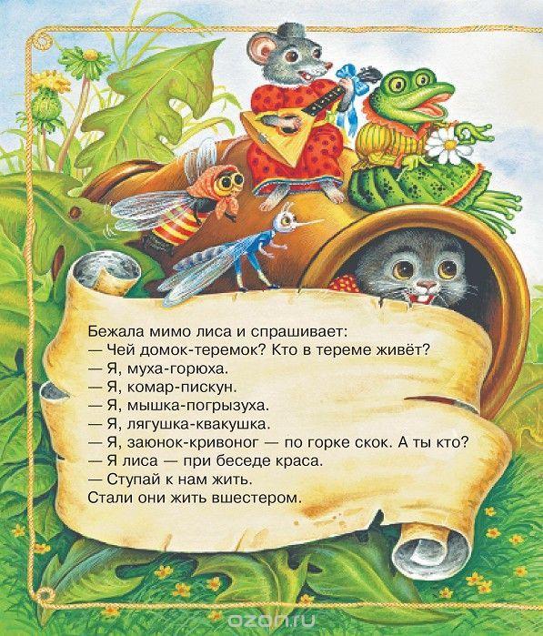 """Книга """"Книга для чтения детям от 6 месяцев до 3 лет"""" - купить на OZON.ru книгу Книга для чтения детям от 6 месяцев до 3 лет с доставкой по почте   978-5-271-42837-1  Ivan Tsygankov"""
