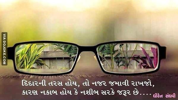 gujarati-joke/tamari-nazar-jamavi-rakhjo