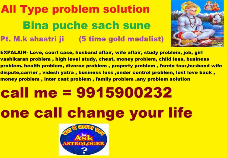 MARRIAGE PROBLEM  LOVE MARRIAGE PROBLEM HUSBAND WIFE PROBLEM +91-9915900232 +91-7508109041 MARRIAGE PROBLEM  LOVE MARRIAGE PROBLEM HUSBAND WIFE PROBLEM +91-9915900232 +91-7508109041 MARRIAGE PROBLEM  LOVE MARRIAGE PROBLEM HUSBAND WIFE PROBLEM +91-9915900232 +91-7508109041 MARRIAGE PROBLEM  LOVE MARRIAGE PROBLEM HUSBAND WIFE PROBLEM +91-9915900232 +91-7508109041