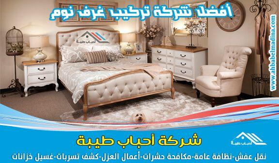 شركة فك وتركيب غرف نوم بالرياض عن طريق فني تركيب غرف نوم شاطر Toddler Bed Bedroom Chaise Lounge
