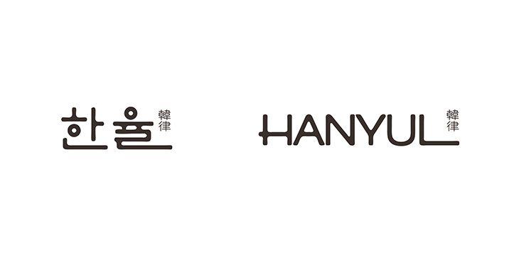 HANYUL_01.jpg