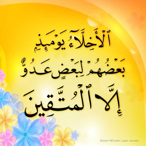 بعضهم لبعض عدو إلا المتقين Islamic Art Calligraphy Quran Arabic Islamic Messages