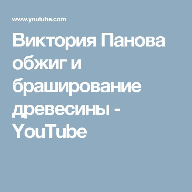 Виктория Панова обжиг и браширование древесины - YouTube