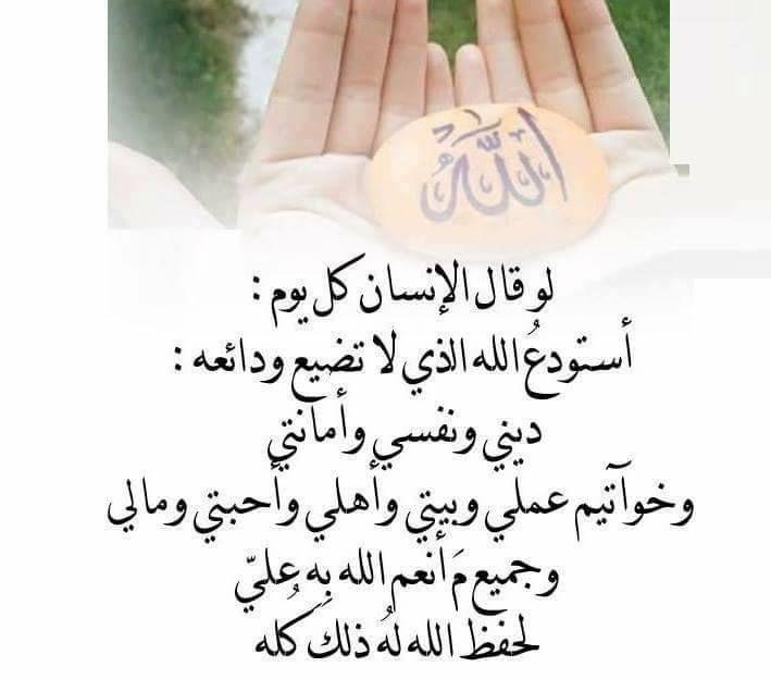اللهم يا من لا تضيع ودائعه إني استودعتك ديني ونفسي وبيتي وأهلي ومالي وخواتيم أعمالي فاحفظني بما تحفظ به عبادك الصالحين