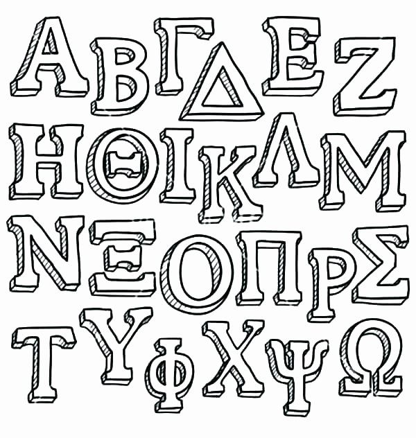 Alphabet Coloring Greek Viati Coloring Alphabet Coloring Alphabet Coloring Pages Alphabet