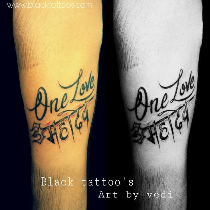 Tattoo Quotes Hindi: Mahadev Hindi Font Tattoo In
