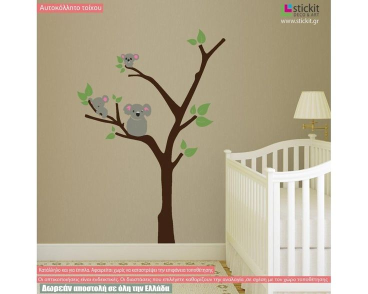 Koala family tree, παράσταση σε αυτοκόλλητα τοίχου με κοάλα στο δέντρο , δειτε το!