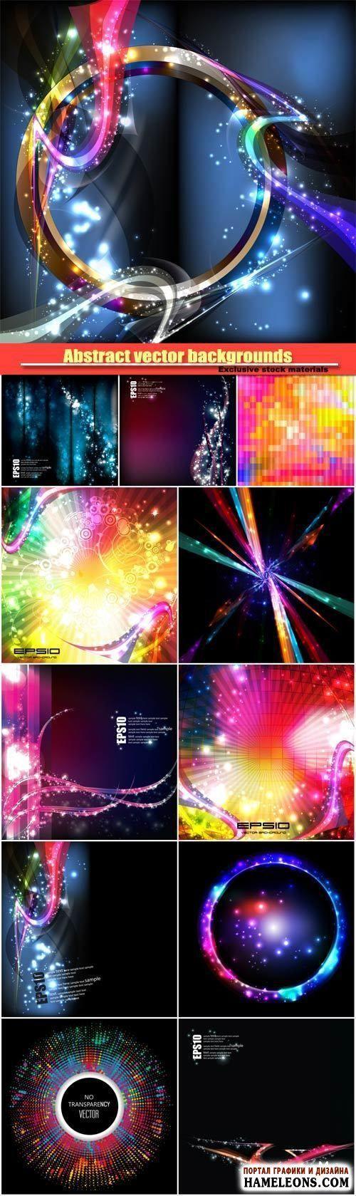 В векторе абстрактные фоны со световыми эффектами | Abstract vector backgrounds with glow effect