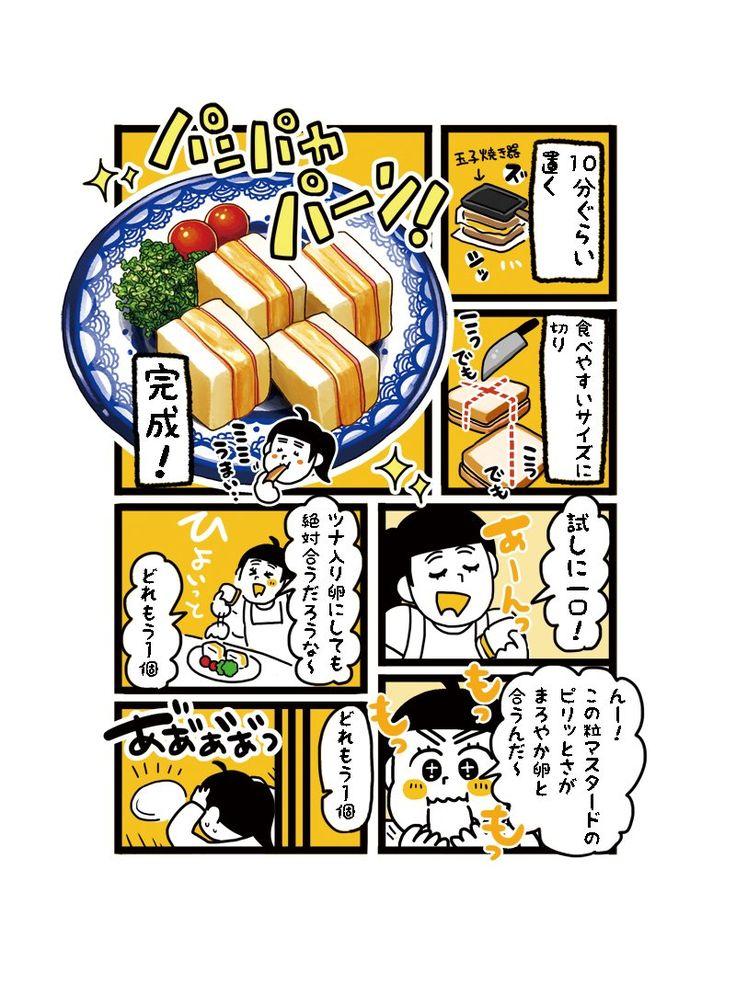 """""""パンぱかパン! 「卵焼きサンドイッチ」"""""""