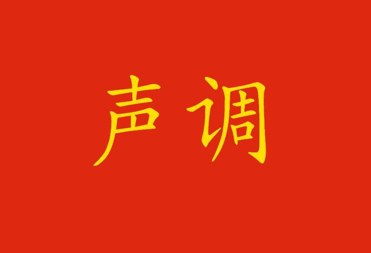 Siete convinti che l'aspetto più complicato della lingua cinese sia la scrittura dei caratteri? Probabilmente non avete mai sentito parlare dei toni.