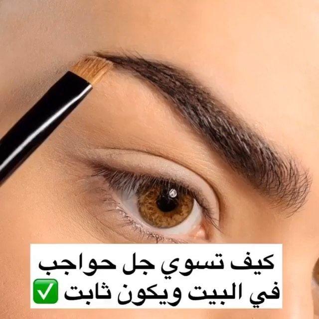 كيف تسوي جل حواجب في البيت ويكون ثابت Eyebrow Makeup Tips Eyebrow Makeup Eyebrows