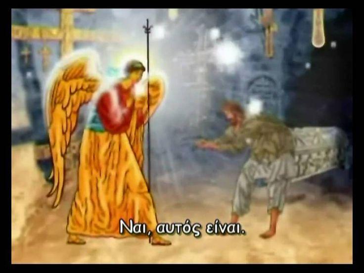 Ο δικός σου σταυρός (για μεγαλύτερα παιδιά - ενιαίο)