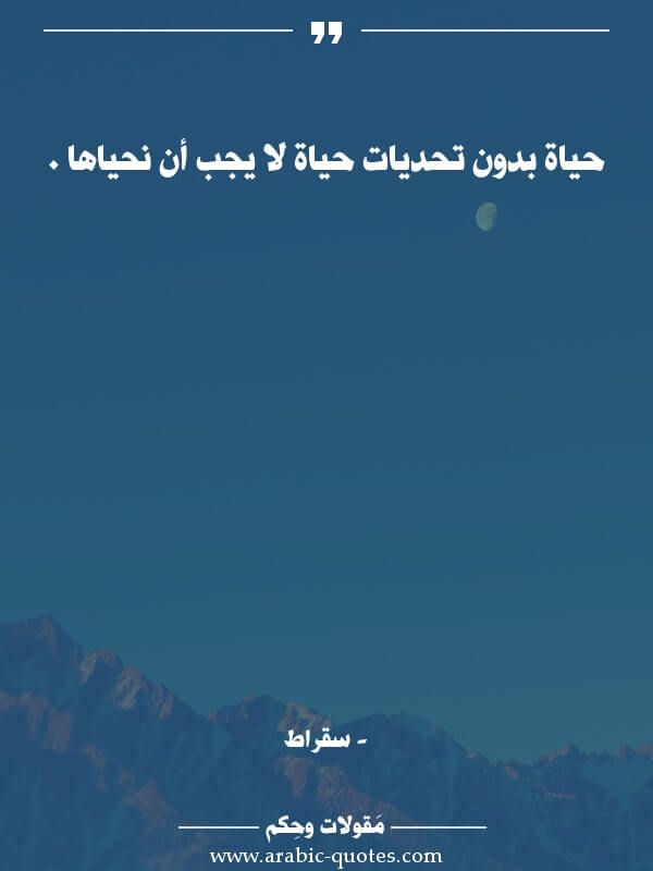 حياة بدون تحديات حياة لا يجب أن نحياها Arabic Quotes Words Arabic Words