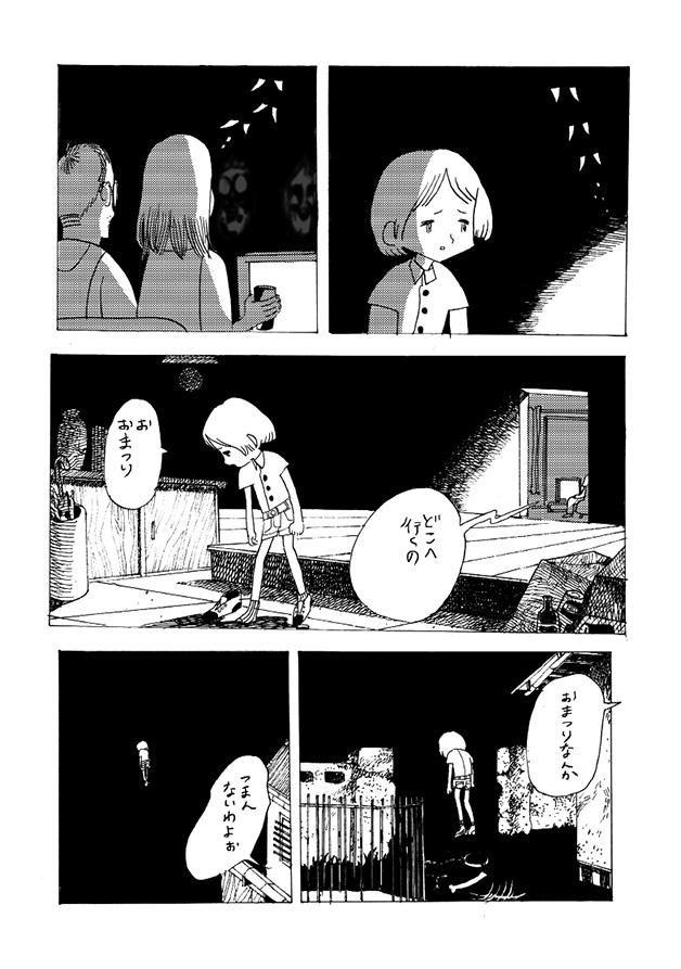 宮崎夏次系「おまつり」