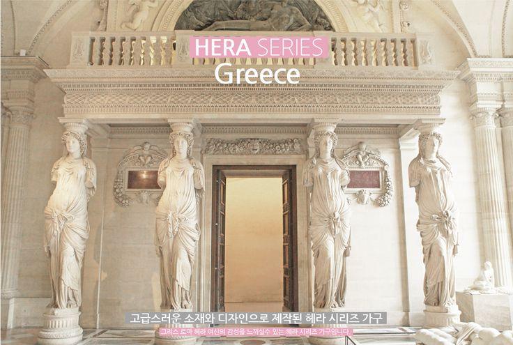 Hera display.