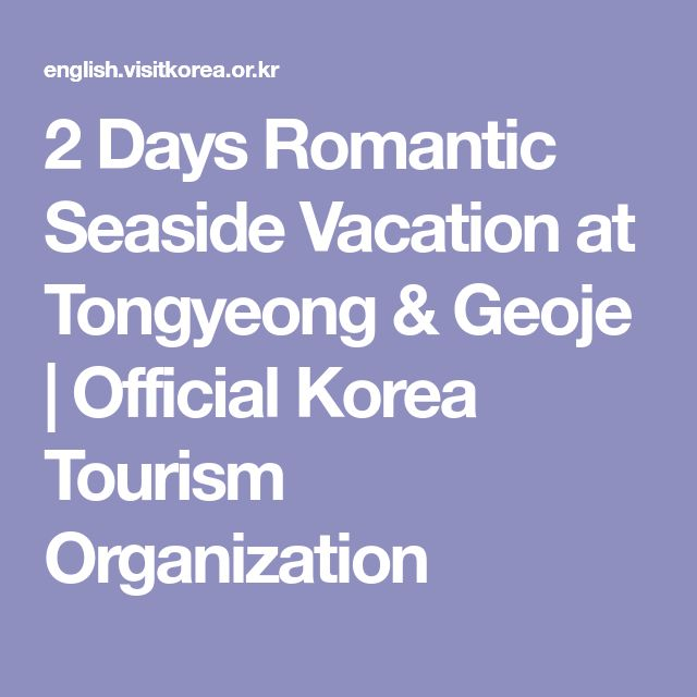 2 Days Romantic Seaside Vacation at Tongyeong & Geoje | Official Korea Tourism Organization
