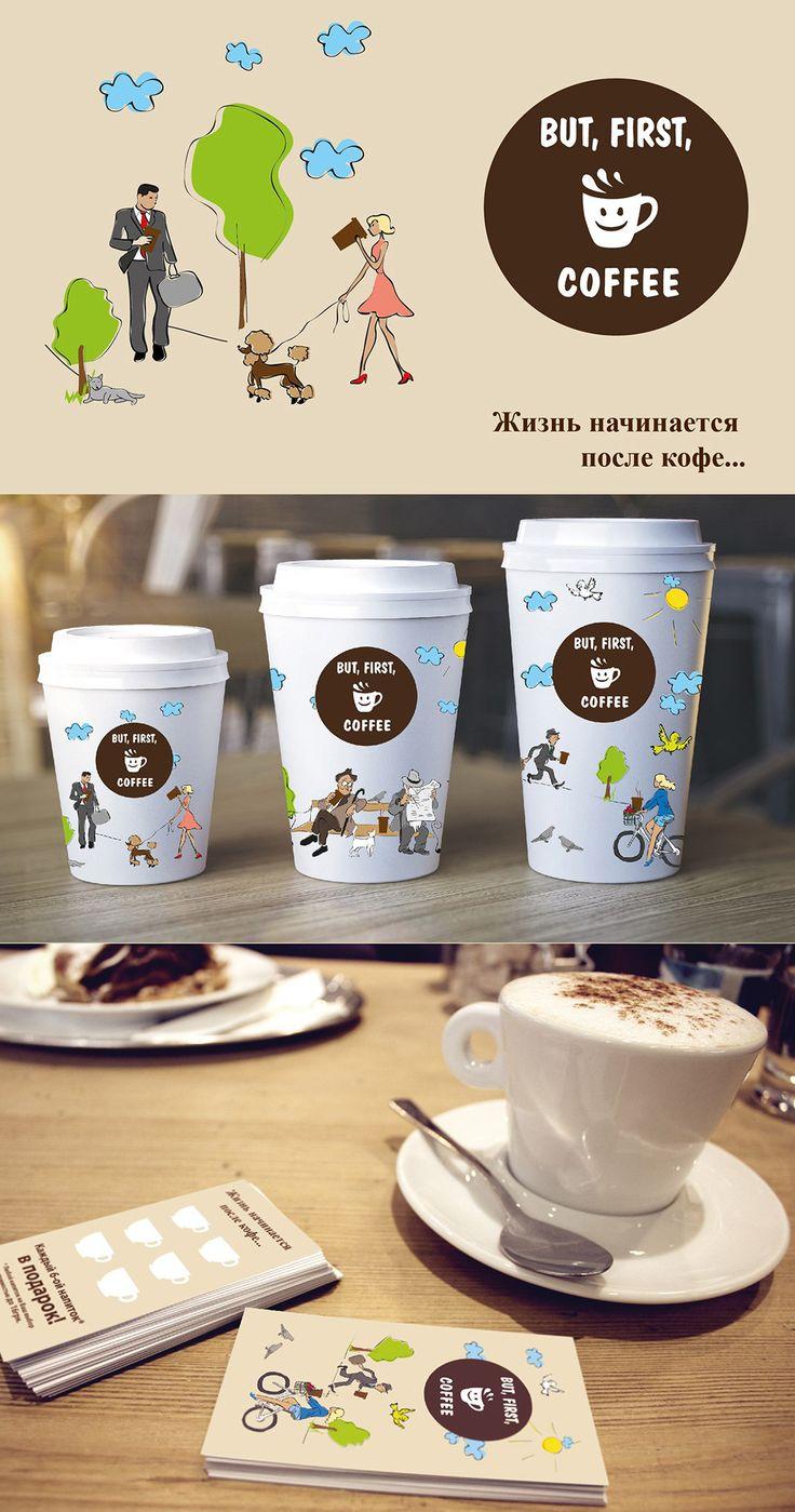 Разработка концепции бренда кофе But, First, Coffee. Создание логотипа, создание иллюстраций, концепция брендинга и всей полиграфической продукции, а так же упаковки с таррой.