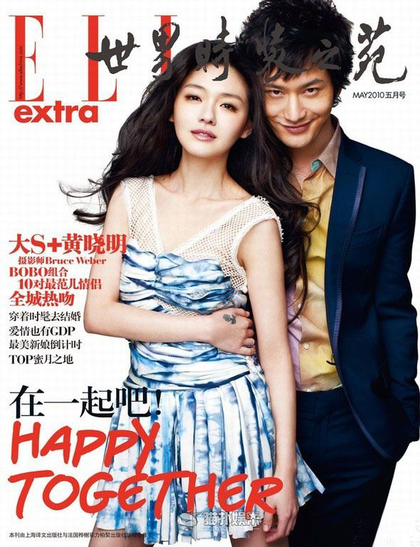 barbie hsu magazine | Barbie Hsu and Huang Xiao Ming on the Cover of Elle China May 2010