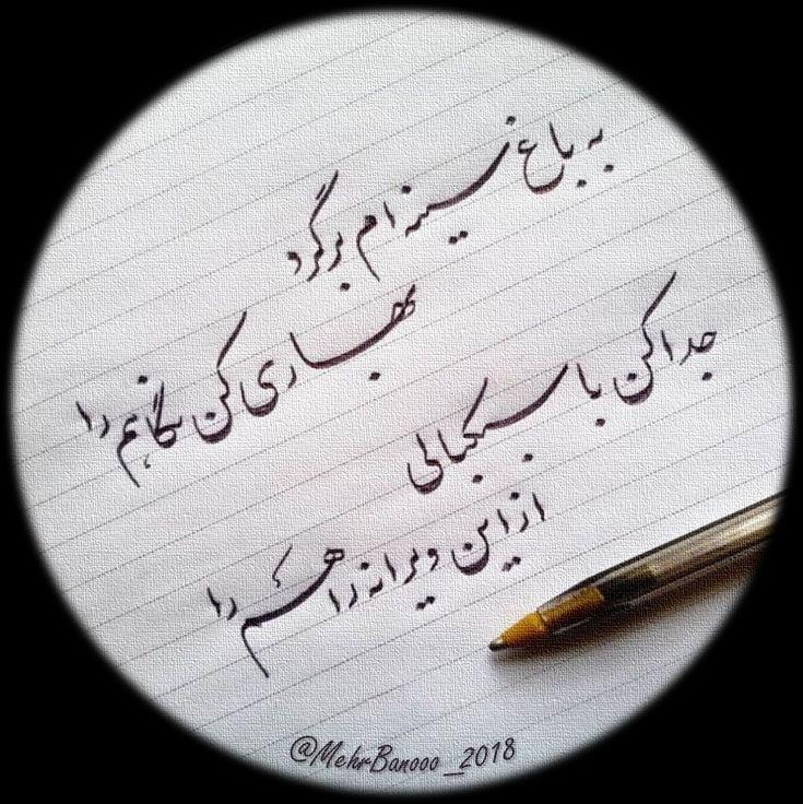 عکس نوشته عکس پروفایل کانال تلگرام مهر بانو ۲۰۱۸ Mehrbanooo 2018 Persian Poem Arabic Calligraphy Poems