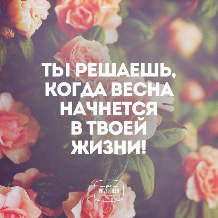 #Весна