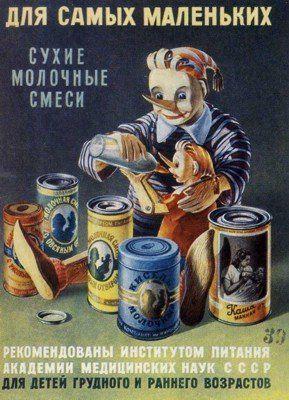 СССР - Советская реклама