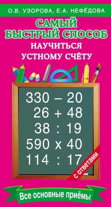 Узорова О.В., Нефедова Е.А. Самый быстрый способ научиться устному счету.-1 (374x700, 243Kb)