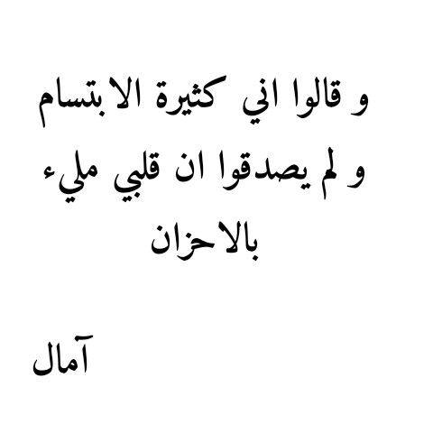 Pin by Amel on كلمات عربية | Arabic quotes, Wisdom quotes