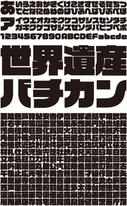 視覚デザイン研究所|デジタルフォント|ロゴJr(ジュニア)ブラック