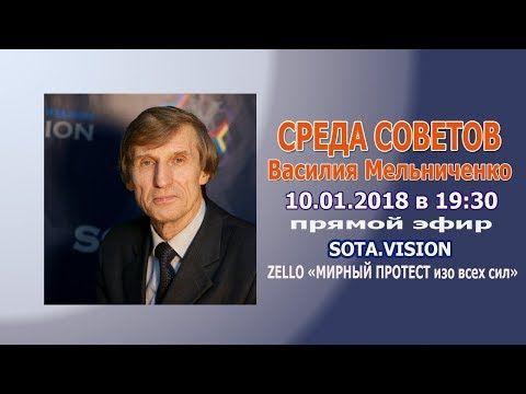 Новый Год прошёл мимо России: Среда Советов Василия Мельниченко