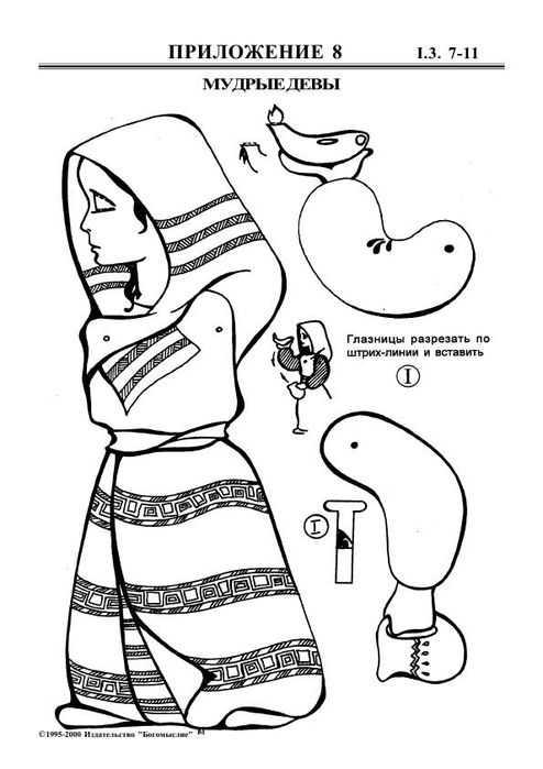 coloring pages 10 virgins - photo#23