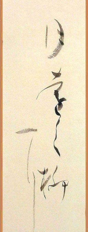 Kumagai Tsuneko Sho 熊谷恒子 書