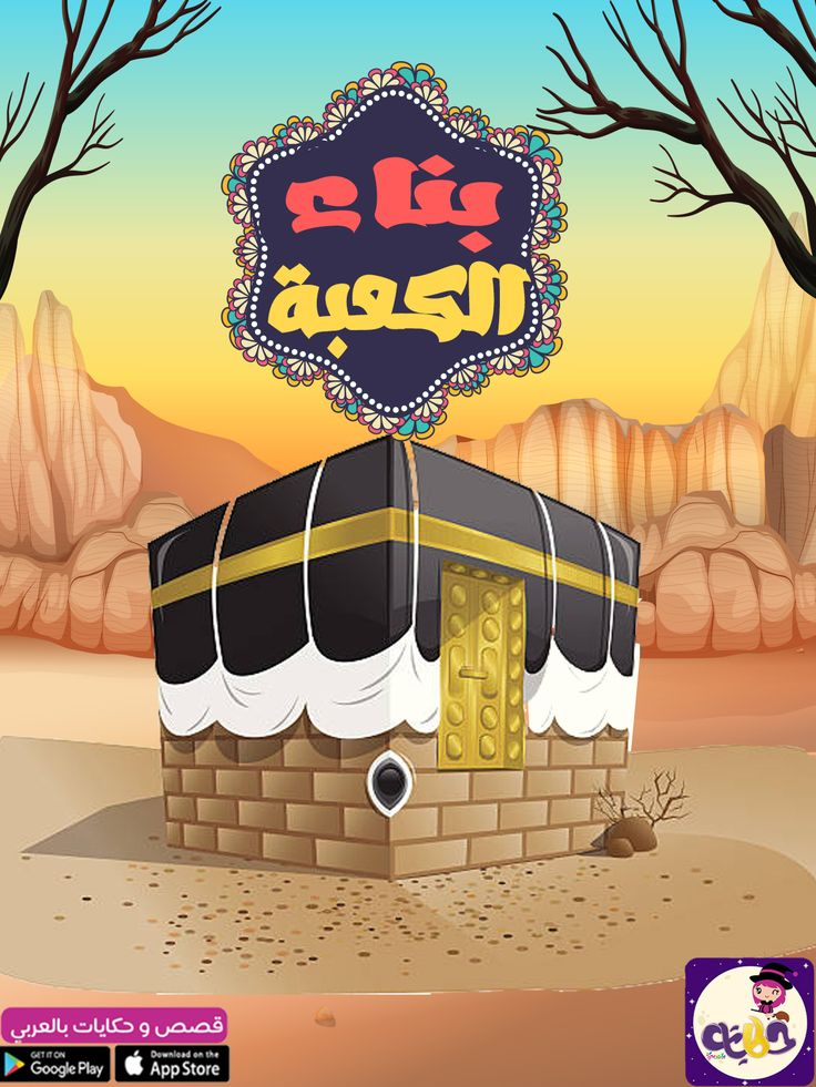 الكعبة بيت الله الحرام وقبلة المسلمين قصة بناء الكعبة بتطبيق حكايات بالعربي قصص مصورة للاطفال Islam For Kids Poster Kids