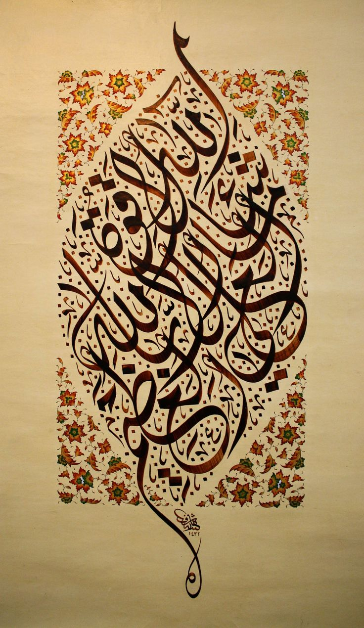 Img 2 253 3 888 pixels calligraphy pinterest Rules of arabic calligraphy