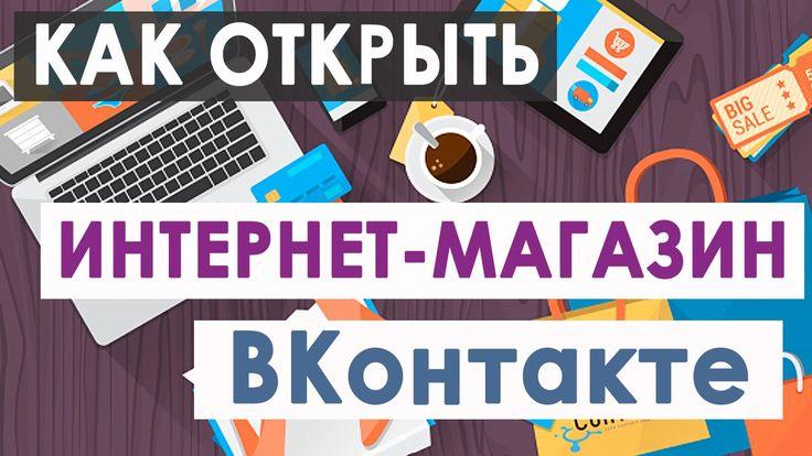Как открыть интернет-магазин ВКонтакте. Секреты открытия интернет-магази...