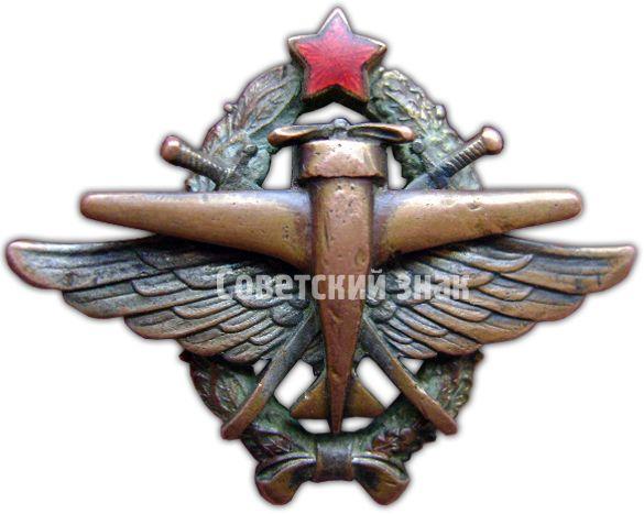 Знак «2 военная школа командиров звеньев ВВС РККА»