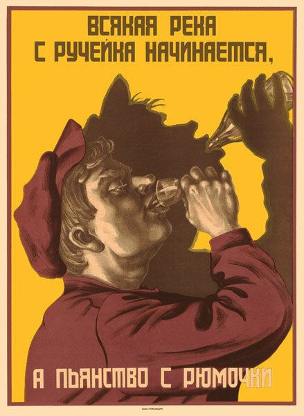 Soviet ANTI-Alcohol Poster. A river begins with a small stream, drunkenness with…
