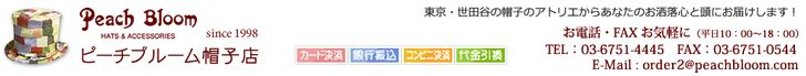 東京の帽子専門店 【PeachBloom】 ピーチブルーム| 帽子オーダーメイド・レディース帽子の専門店