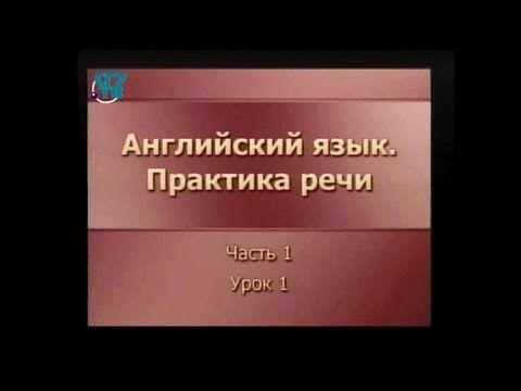Английский язык. Практика речи. Урок 1.1. Оборот There is / There are / Some. Any. No - YouTube
