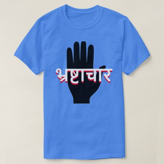 a hand and corruption in Hindi (भ्रष्टाचार) T-Shirt A hand showing a stop sign and the for corruption in Hindi (भ्रष्टाचार) has a symbol for stop corruption. Get this for a trendy and unique product